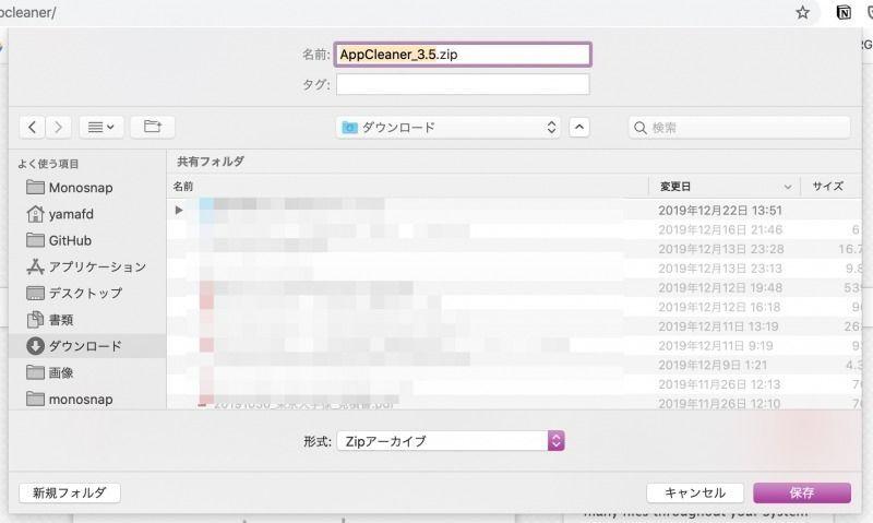 Macのファイルダウンロード実行画面