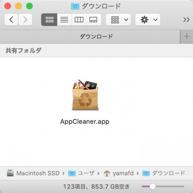 ZIPファイルを展開した後のAppCleanerアプリ本体