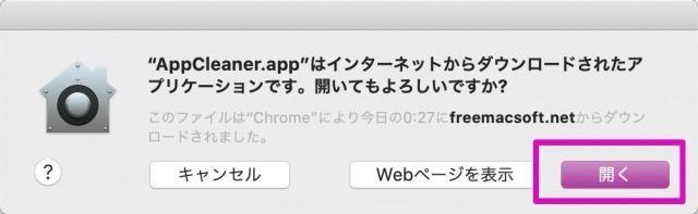 Macのアプリ実行確認画面