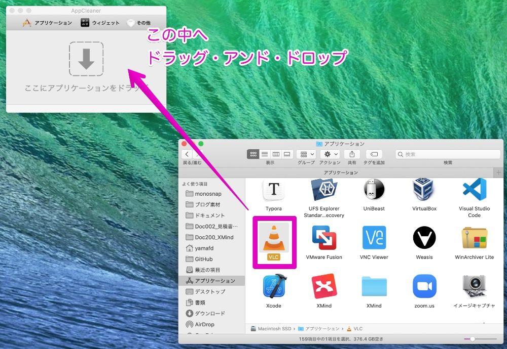 AppCleanerのウィンドウ内に、Finderから削除したいアプリをドラッグ・アンド・ドロップ