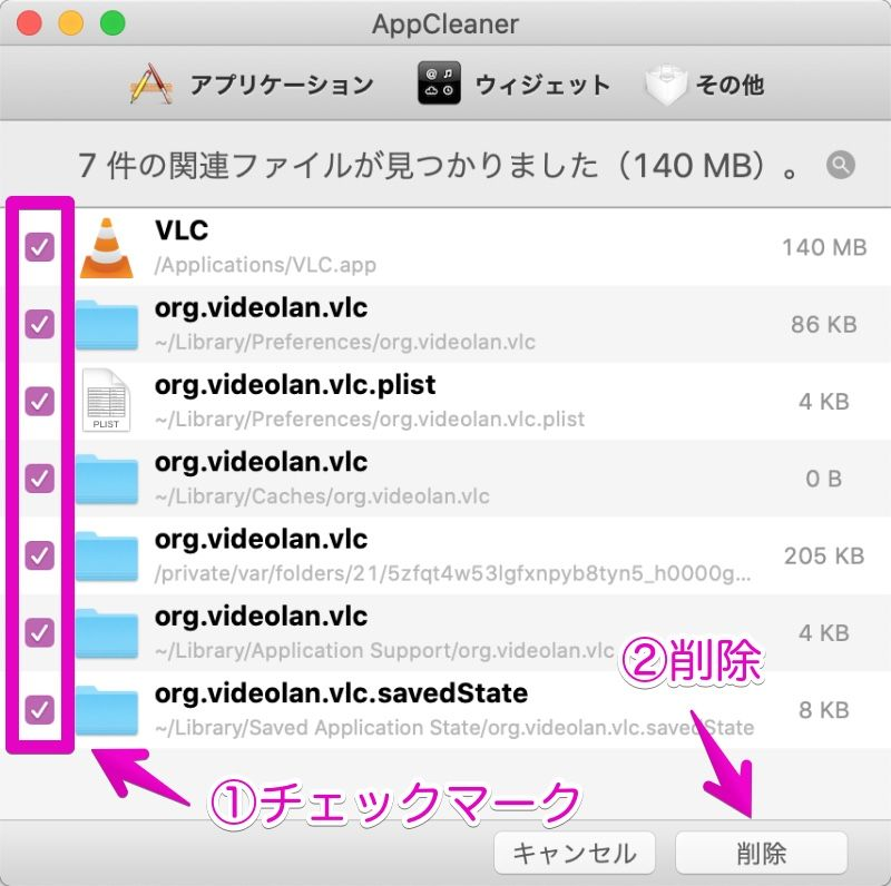 AppCleanerで削除するアプリ・ファイル・フォルダを指定して削除実行する画面