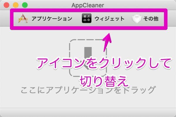AppCleanerの一覧画面でアプリ・ウィジェット・その他のフィルタ切り替え