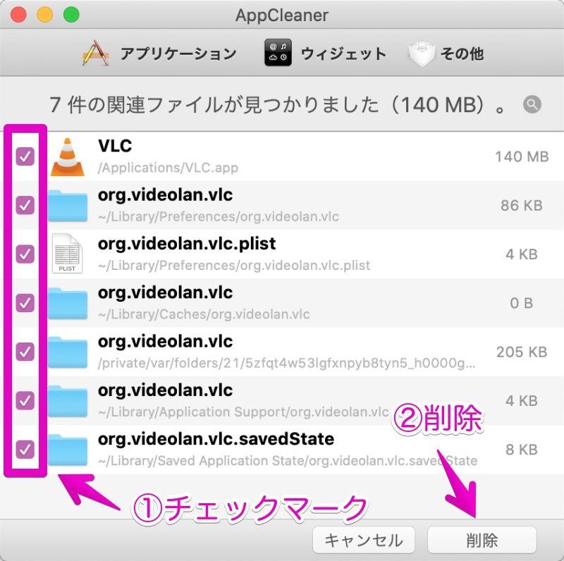 AppCleanerの削除対象の関連ファイル一覧を指定して削除実行する