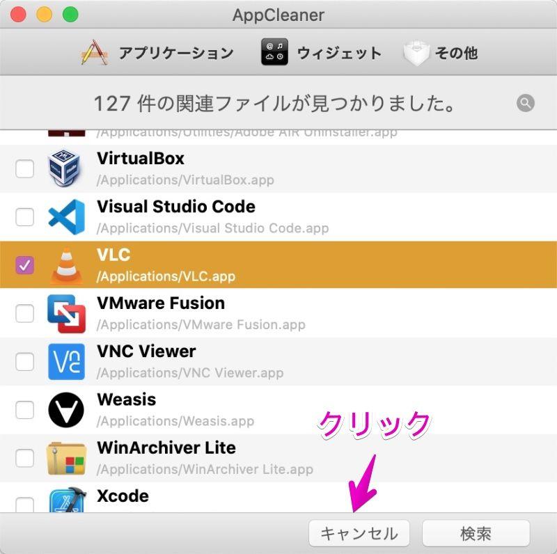 AppCleanerの一覧画面から起動初期画面に戻る
