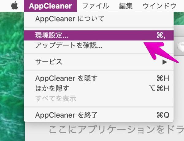 AppCleanerのメニューバーから環境設定を呼び出す