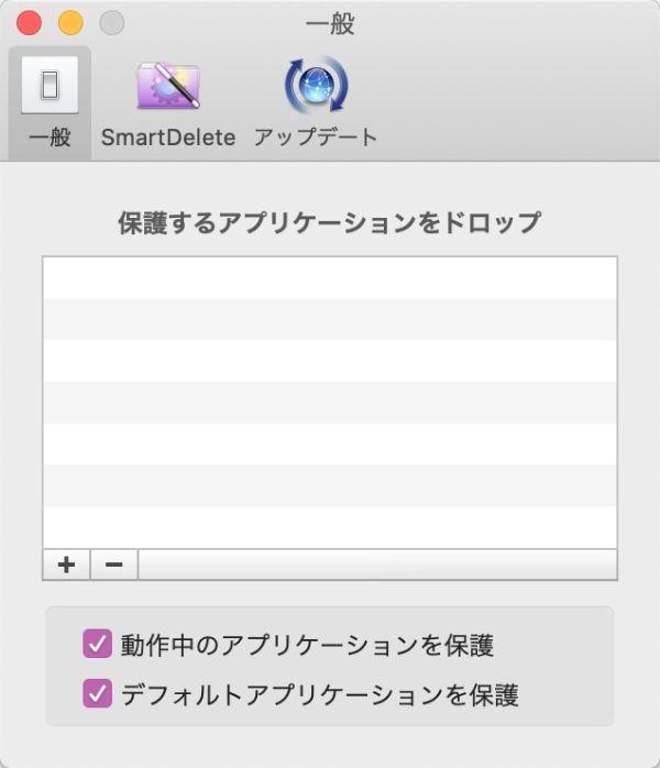 AppCleanerの環境設定の「一般」