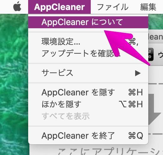 AppCleanerのメニューバーからアプリ情報を呼び出す