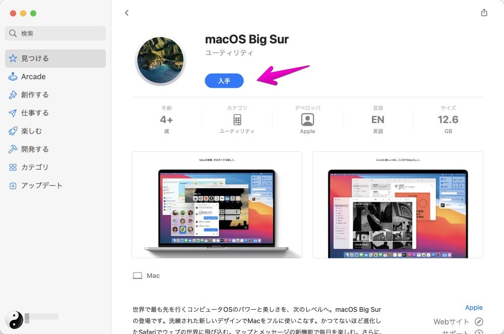 Mac App Storeの「macOS Big Sur」ページ