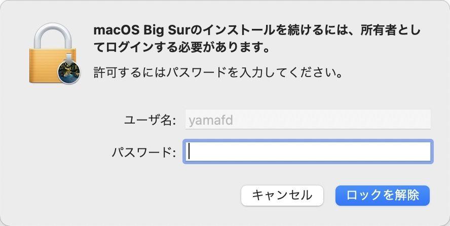 macOS big Surインストール画面のパスワード入力画面