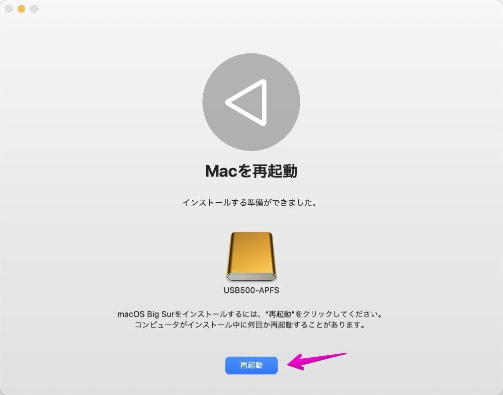 macOS big Surのインストール開始前の再起動実行の画面