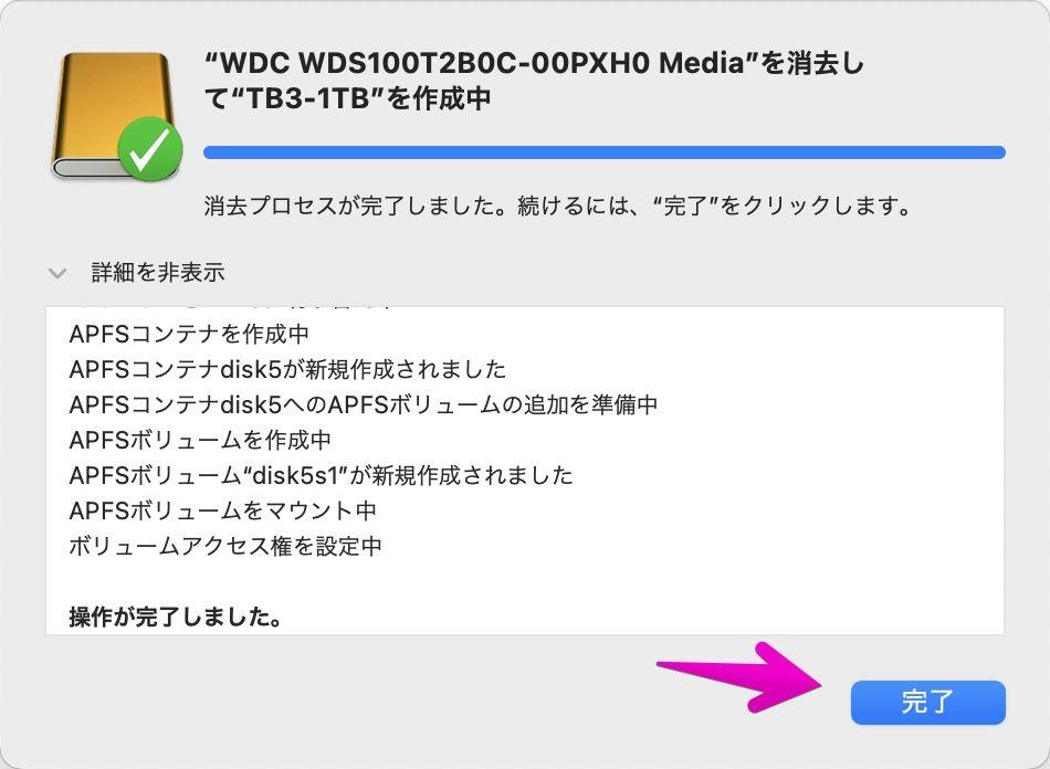 Macのディスクユーティリティ