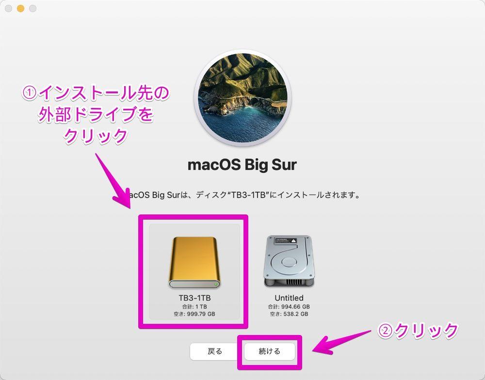 macOS big Surインストール画面のインストールドライブ選択画面