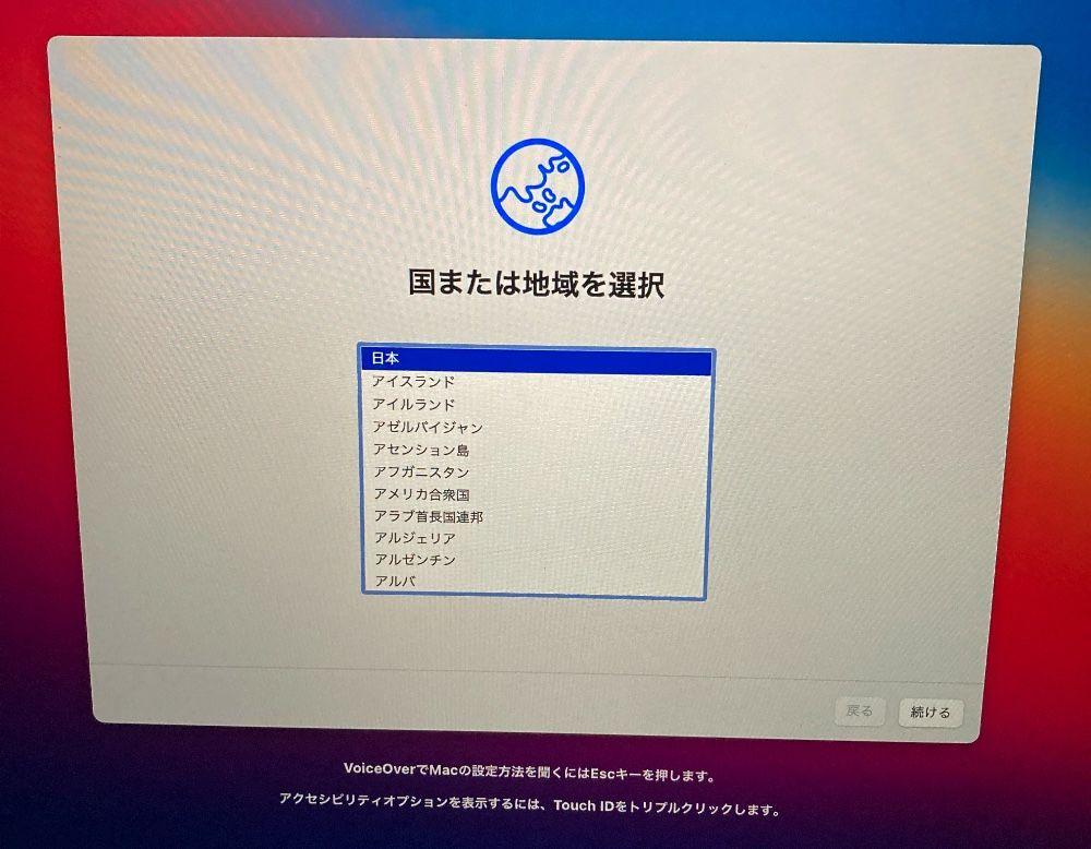 macOS初期設定画面