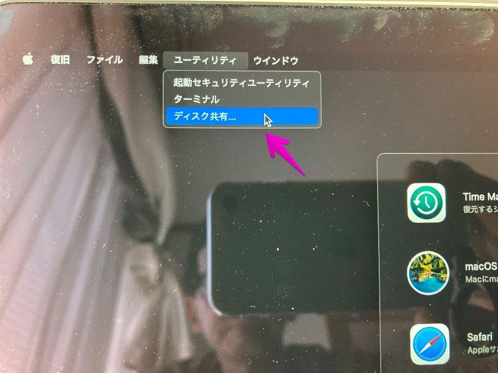 AppleシリコンMacの「復旧」画面から、「ユーティリティ」-「ディスク共有」
