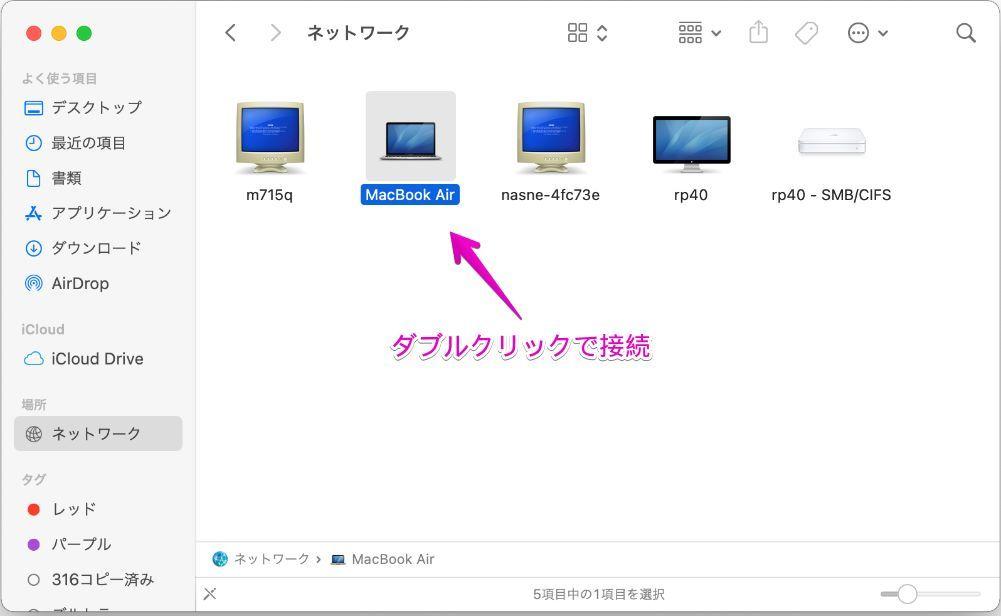 Macの「ディスク共有」でネットワーク接続