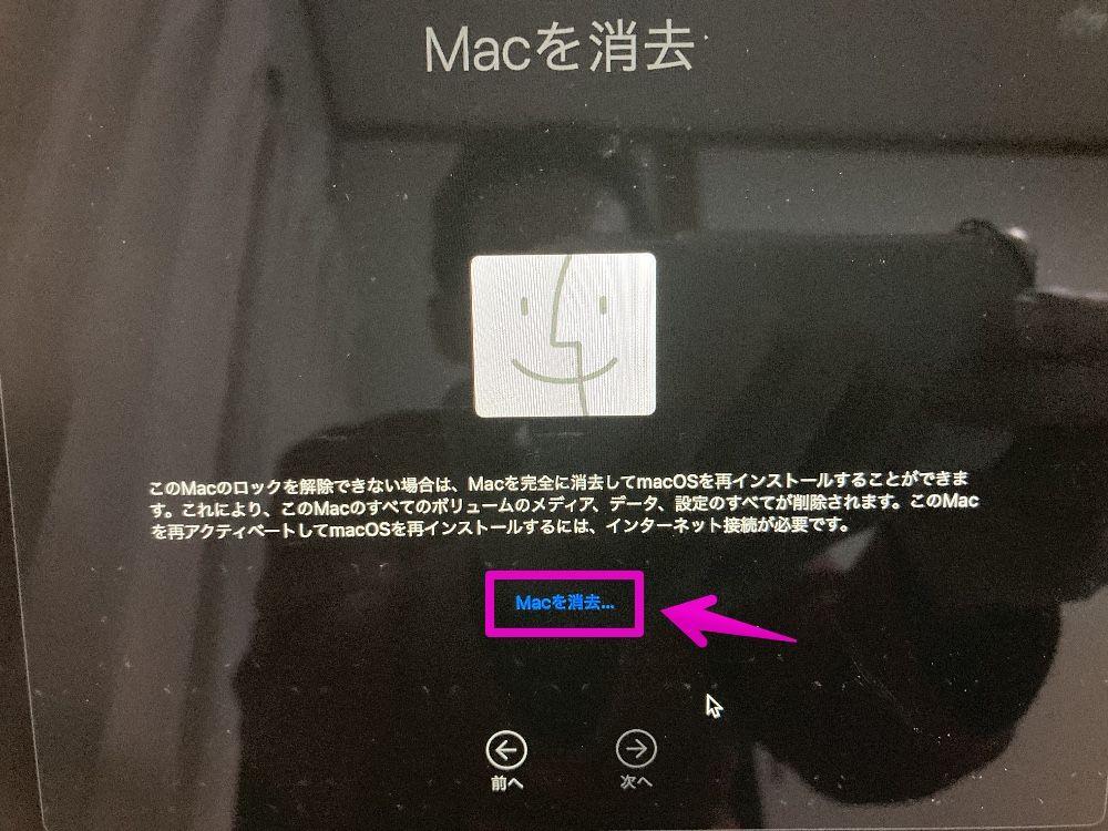 Macを消去