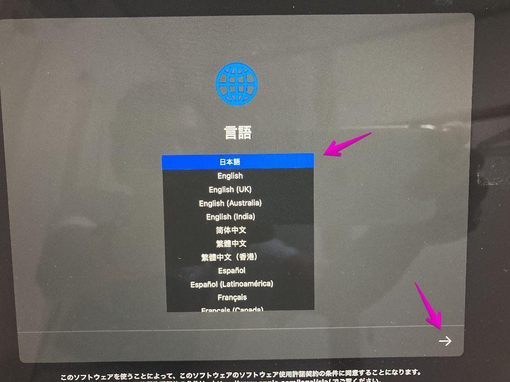 Macの言語選択