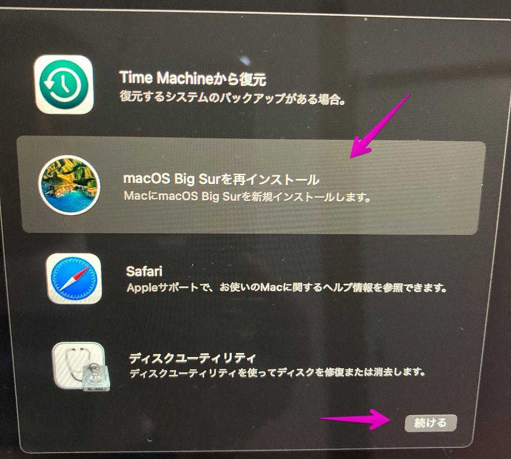 macOSの「復旧」