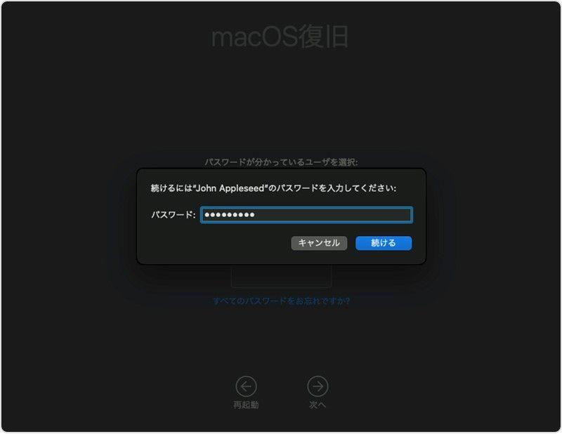 macOS復旧から起動時のパスワード入力