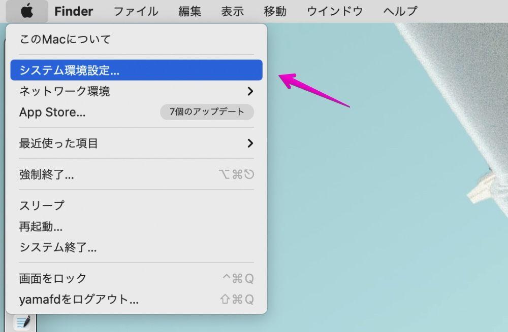 Macのメニューバーから「システム環境設定...」を開く