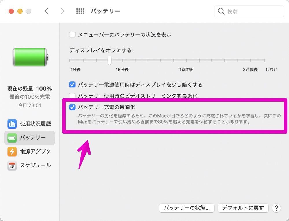 Macの「システム環境設定」-「バッテリー」-「バッテリー充電の最適化」