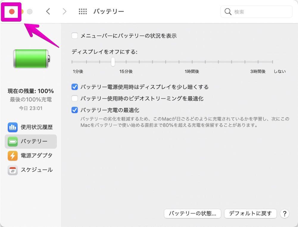 Macの「システム環境設定」を閉じる