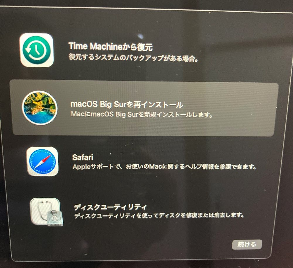 AppleシリコンMacの復旧画面