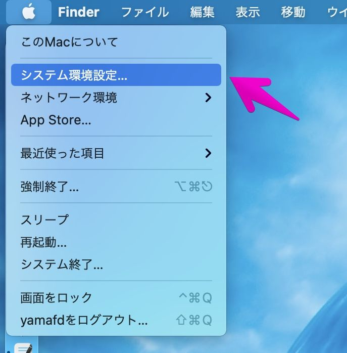 Macの「システム環境設定」を開く