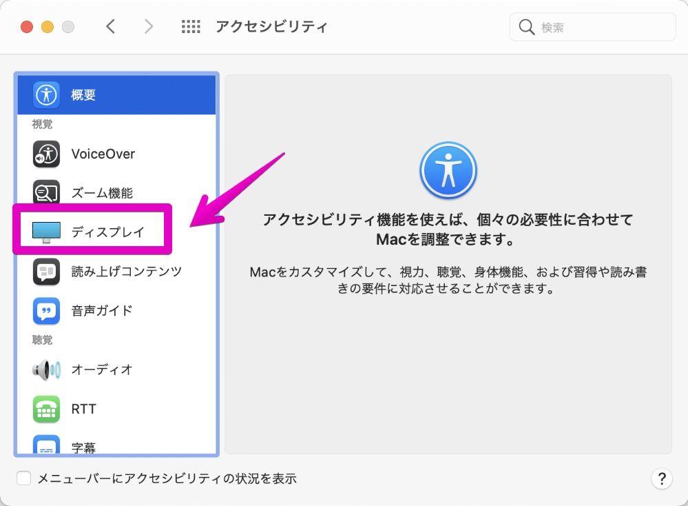 Macの「システム環境設定」-「アクセシビリティ」