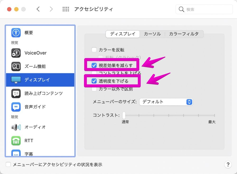 Macの「システム環境設定」-「アクセシビリティ」-「ディスプレイ」