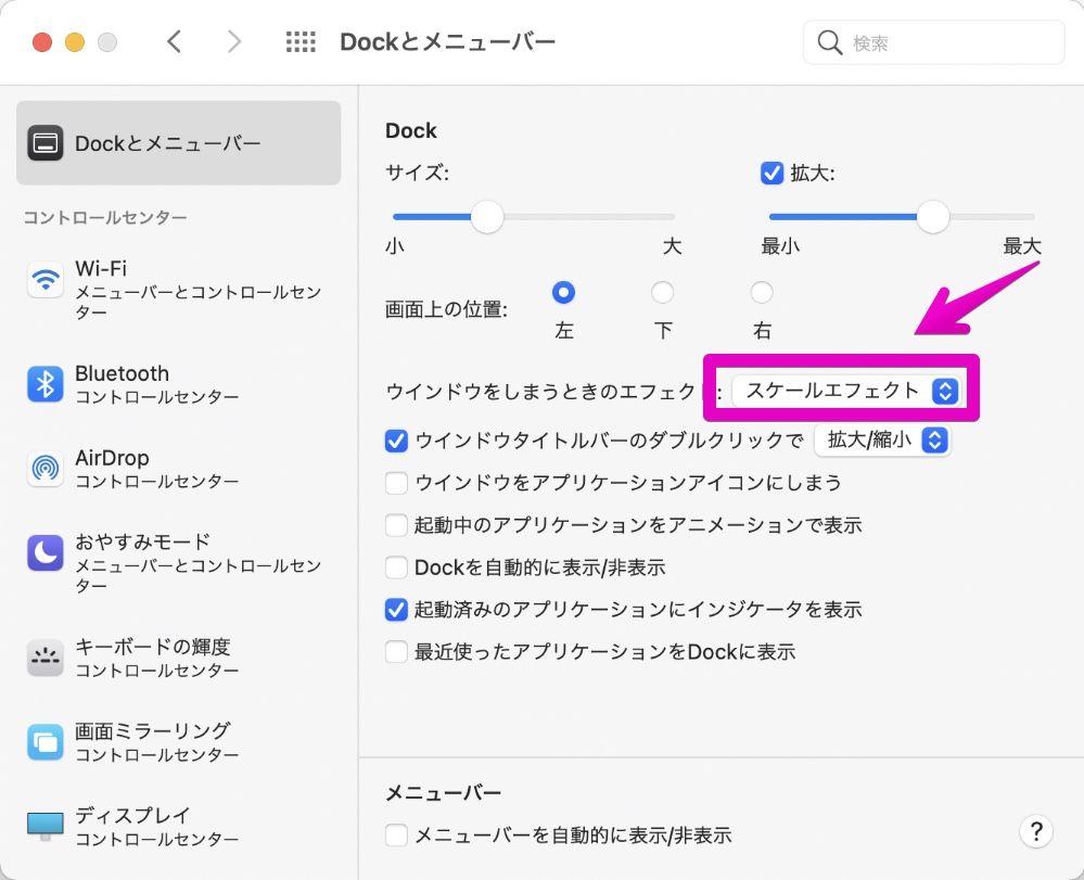 Macの「システム環境設定」-「Dockとメニューバー」