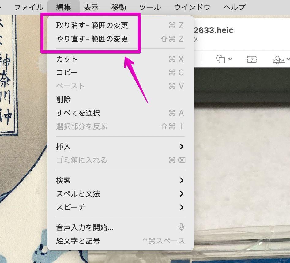 Macの「プレビュー」でアンドゥとリドゥ