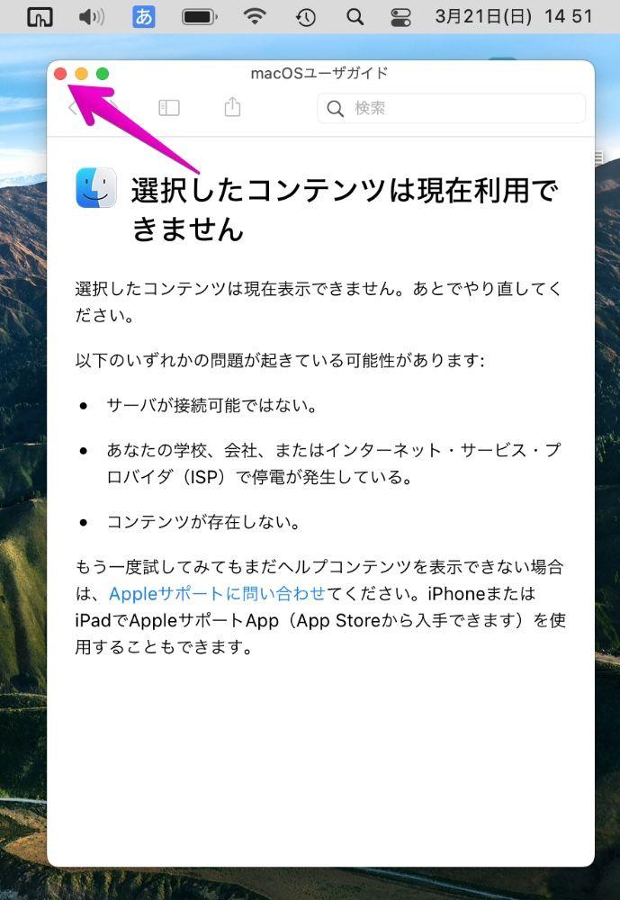 MacのXMenuでオンラインヘルプが表示できない
