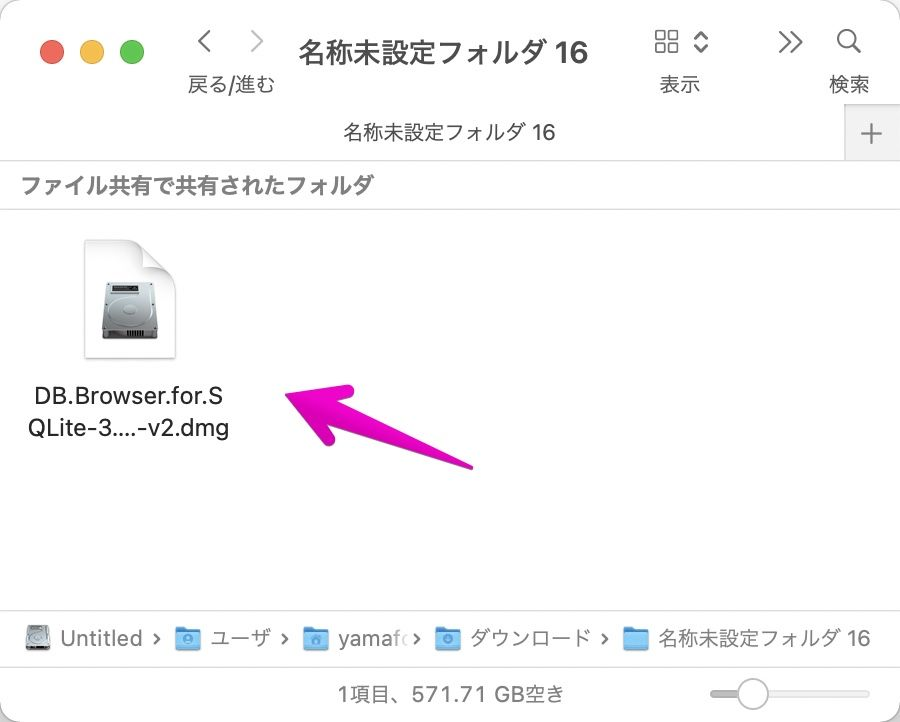 Macのdmg形式のファイル