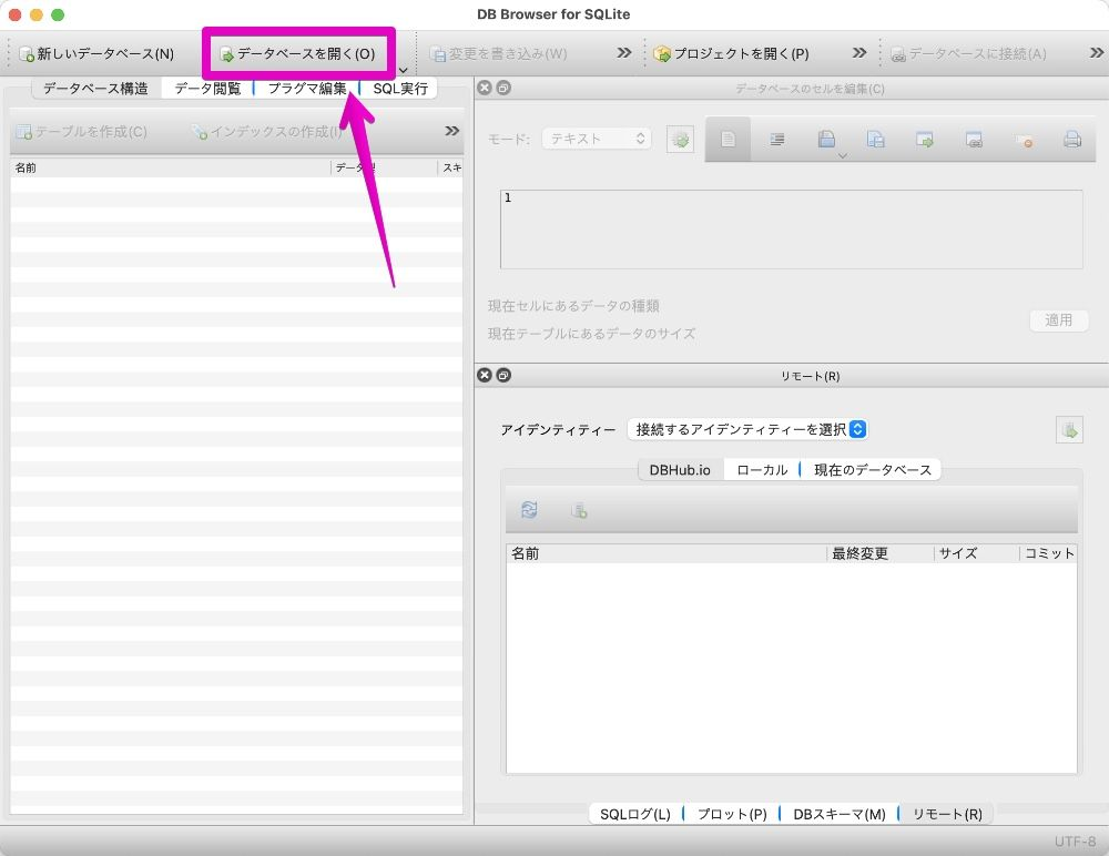 アプリ「DB Browser for SQLite」の基本画面