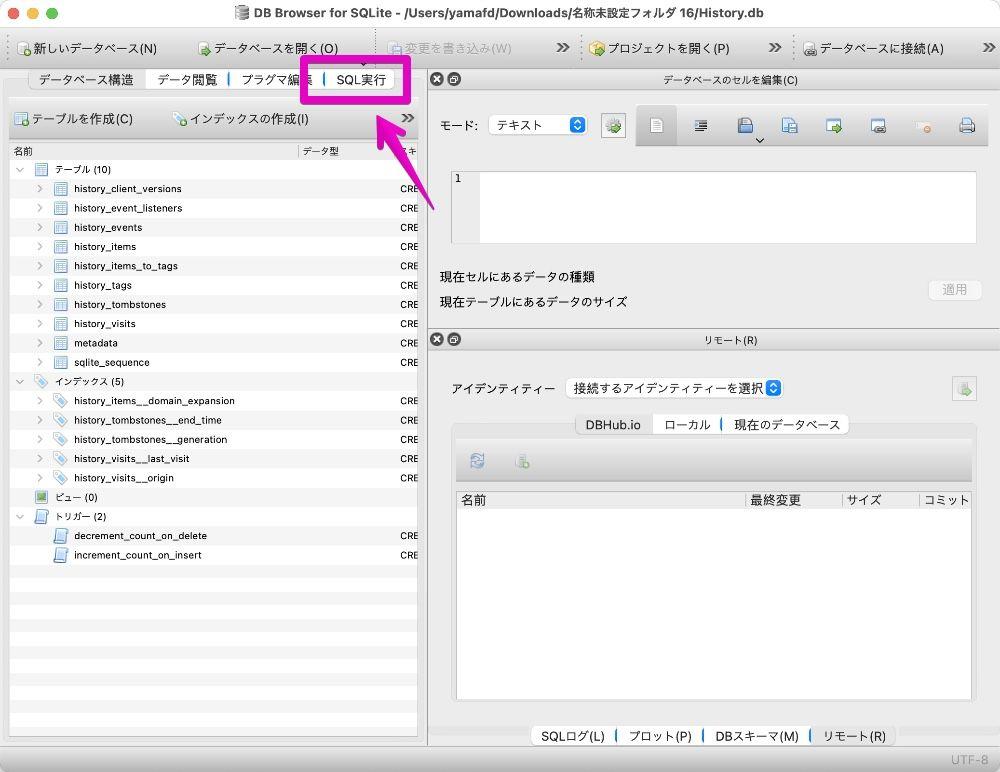 DB Browser for SQLiteでデータファイルを開いたところ