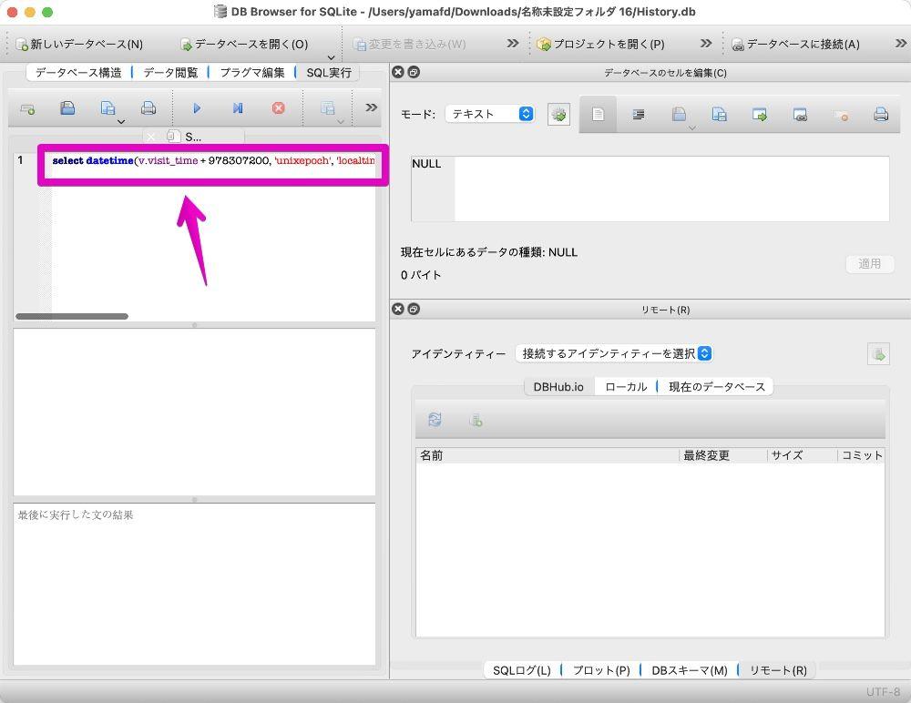 DB Browser for SQLiteでSQLコマンドを貼り付けたところ