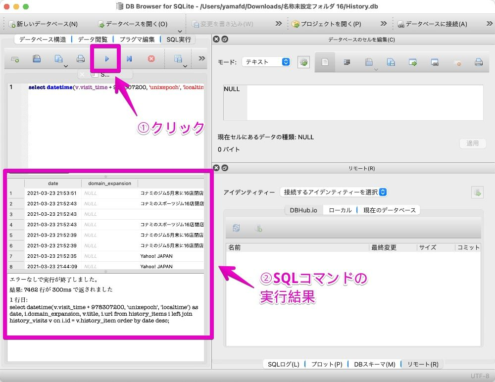 DB Browser for SQLiteでSQLコマンドの実行結果