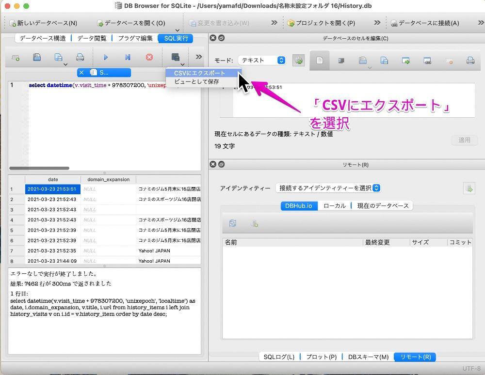 DB Browser for SQLiteでSQLコマンドの実行結果をCSVエクスポート