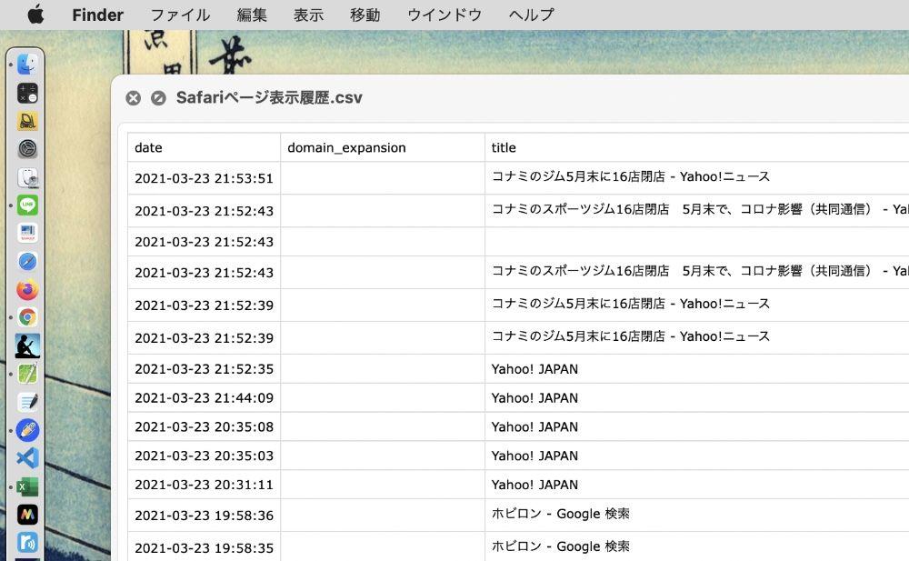 DB Browser for SQLiteでSQLコマンドの実行結果をCSVエクスポートしてクイックビューで表示しているところ