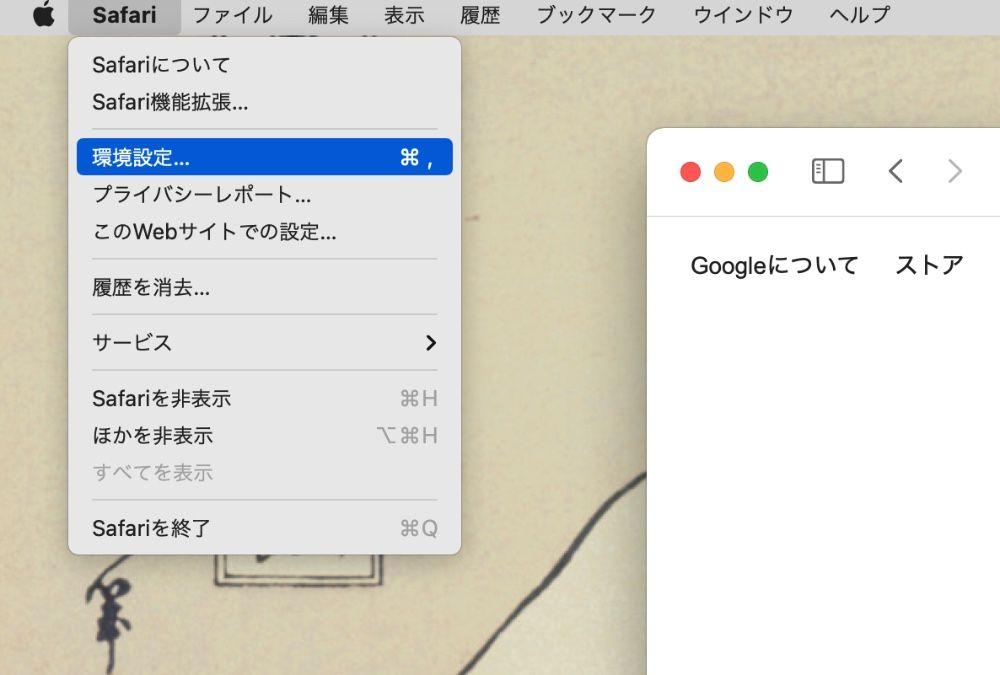 MacのSafariの「環境設定」
