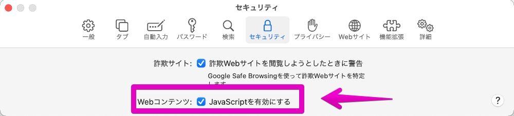 MacのSafariの「環境設定」でJavaScriptを切り替える