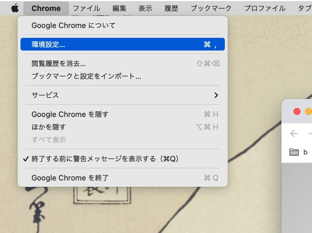 MacのChromeの「環境設定」