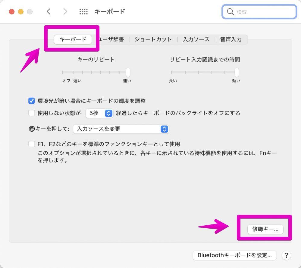 Macの「システム環境設定」-「キーボード」