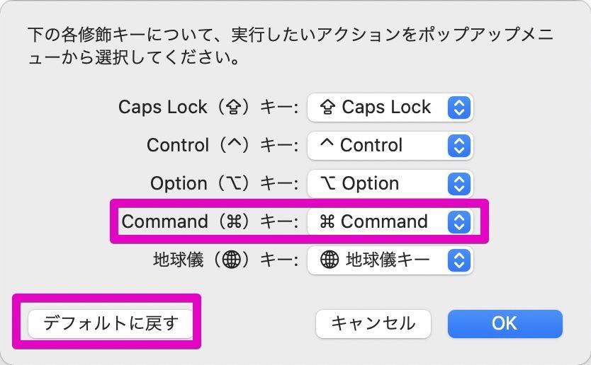 Macの「システム環境設定」-「キーボード」-「修飾キー」