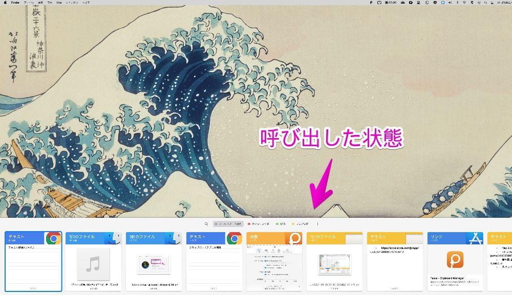 Macクリップボード拡張アプリ「Paste」