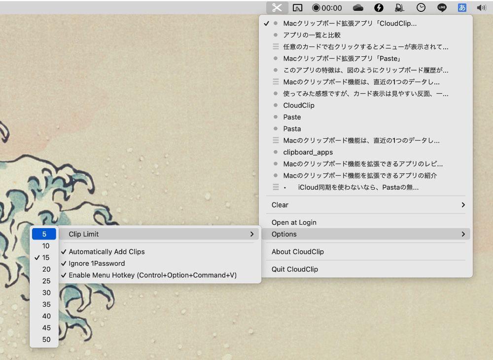 Macクリップボード拡張アプリ「CloudClip Manager」