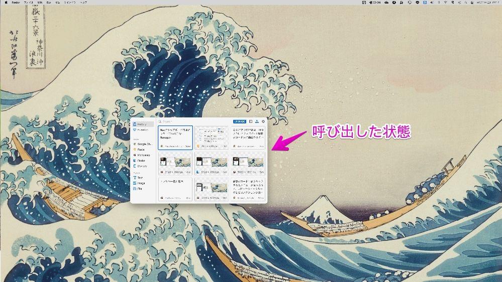 Macクリップボード拡張アプリ「Pasta」