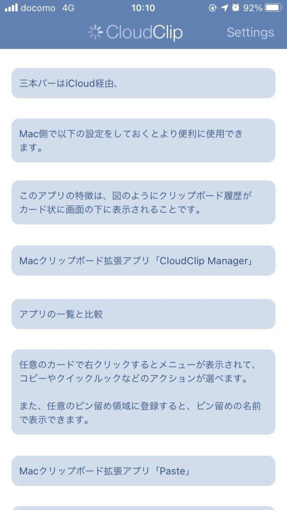 iPhone/iPadクリップボード拡張アプリ「CloudClip Manager」