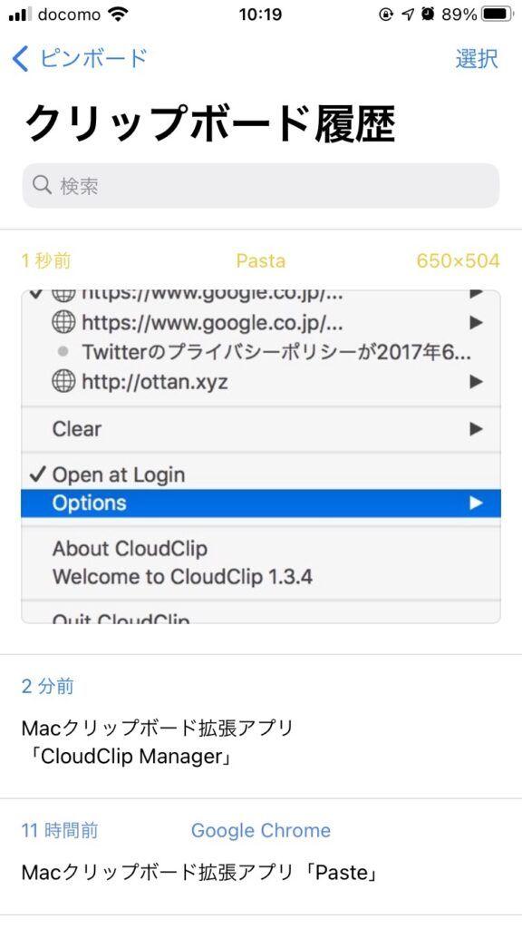 iPhone/iPadクリップボード拡張アプリ「Paste」